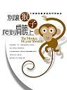 別讓猴子爬到肩膀上:不能讓部屬知道的管理祕訣