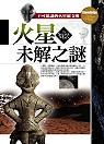 火星未解之謎:不可思議的火星超文明