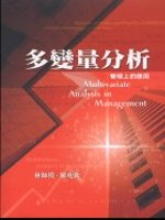 多變量分析 =  Multivariate analysis in management : 管理上的應用 /