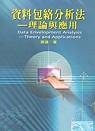 資料包絡分析法:理論與應用