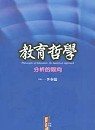教育哲學 :  分析的取向 = Philosophy of education : an analytical approach /