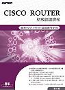 Cisco Router初級認證課程:CCNA640-801認證應考手冊