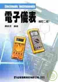 電子儀表(修訂二...