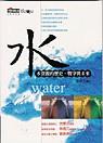 水資源的歷史.戰爭與未來
