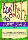 看新聞 學英文