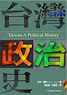 台灣政治史