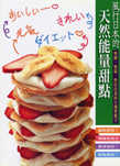 風行日本的天然能量甜點:無糖.無蛋.無奶的美味生機素  子