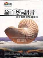 論自然與語言:杭士基語言學講演錄