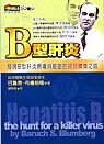 B型肝炎 :  發現B型肝炎病毒與疫苗的諾貝爾獎之路 /