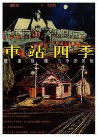 車站四季:鐵道旅路的季節體驗