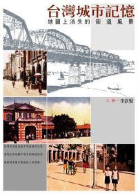 台灣城市記憶:地圖上消失的街道風景
