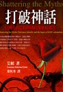 打破神話:臺灣人的認同與國民黨殖民遺害:Taiwanese identity and the legacy of KMT colonialism