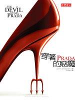 穿著Prada的惡魔