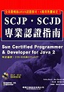 SCJP. SCJD專業認證指南