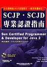 SCJP. SCJD專業認證指南