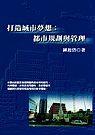 打造城市夢想 :  都市規劃與管理 /