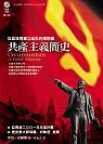 共產主義簡史 /