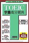 TOEIC字彙高分寶典 /