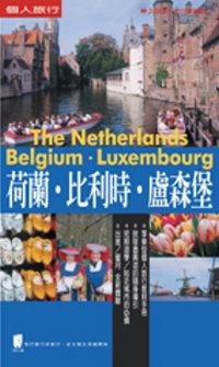 荷蘭.比利時.盧森堡