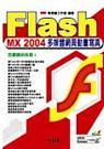 Flash MX 2004多媒體網頁動畫寫真 /