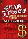 禮拜五的50堂致富課:改變你一生的50個致富觀念