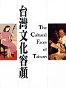 臺灣文化容顏 = The cultural faces of Taiwan