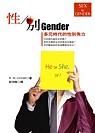 性/別 :  多元時代的性別角力 /
