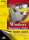 Windows Server 2003實戰寶典:系統安全