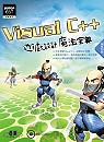 Visual C++遊戲設計魔法寶典