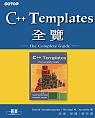 C++ Template全覽