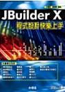 JBuilder X程式設計快樂上手