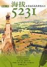 海拔5231:女導遊的高原夢想紀行