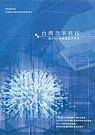 台灣奈米科技 =  Taiwan nanotechnology : 從2004到嚮往的大未來 /