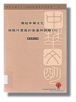 中國經典詮釋傳統,儒學篇