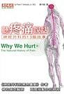 聽疼痛說話 :  神經外科的13個故事 /