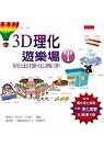 3D理化遊樂場 :  玩出理化高手 /