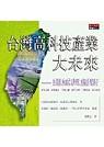 台灣高科技產業大未來:超越與創新