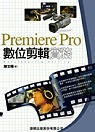 Premiere Pro數位剪輯實務