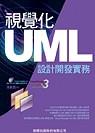 視覺化UML設計開發實務