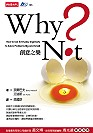Why Not?:創意之樂