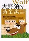 大野狼的黃金寓言:教你學會警惕的動物寓言
