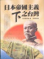 日本帝國主義下的台灣 /