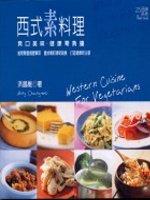 西式素料理:爽口美味.健康零負擔
