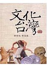 文化台灣:新世紀 新容顏