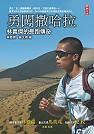 勇闖撒哈拉:林義傑的長跑傳奇