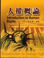 人權概論 =  Introduction to Human Rights /