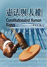 憲法與人權 =  Constitution and human rights /
