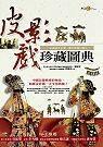 中國皮影戲