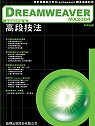 Dreamweaver MX2004高段技法