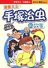 漫畫大王:手塚治虫的故事